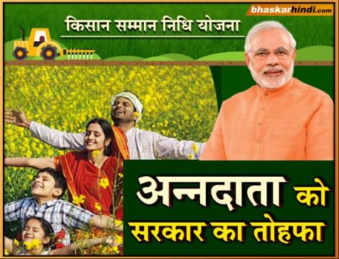 पीएम मोदी ने की 'किसान योजना' की शुरुआत, 12 करोड़ से अधिक किसानों को मिलेगा लाभ