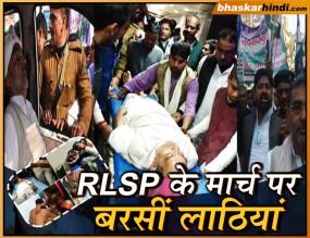 पटना : RLSP की आक्रोश रैली पर लाठीचार्ज, कुशवाहा घायल, नीतीश पर लगाए आरोप