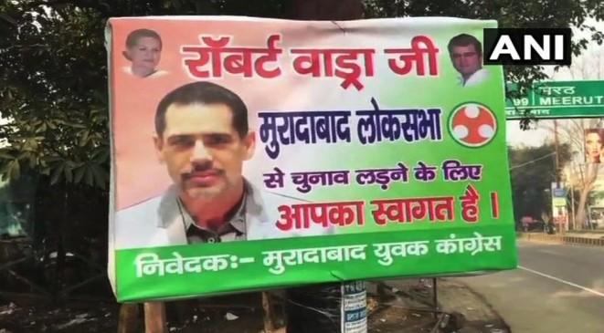 UP: मुरादाबाद में लगे रॉबर्ट वाड्रा के पोस्टर, लोकसभा चुनाव लड़ाने की मांग