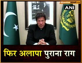 #Pulwama Attack: इमरान खान का धमकी भरा अंदाज, भारत ने हमला किया तो जवाब देंगे