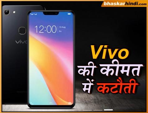 Vivo V11, Vivo V11 Pro और Vivo Y81i की कीमत में कटौती, जानें नई कीमत