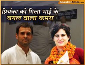 इसी ऑफिस से राहुल ने शुरू किया था महासचिव का सफर, अब प्रियंका को हुआ अलॉट
