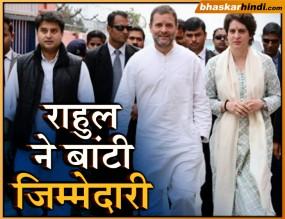 UP : लोकसभा चुनाव के लिए सीटों का बंटवारा, प्रियंका को 41 और सिंधिया को 39 सीटों का प्रभार