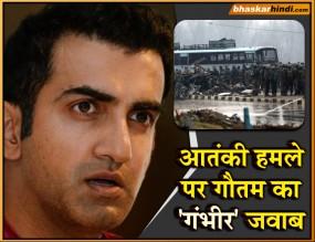 पुलवामा हमले से गुस्साए गंभीर ने कहा, पाकिस्तान से अब टेबल पर नहीं युद्ध के मैदान में हो बात