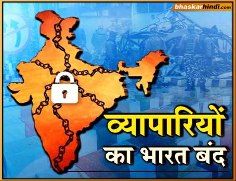पुलवामा अटैक: देश भर में आज व्यापारियों ने बुलाया बंद, शहीदों को दी जाएगी श्रद्धांजलि