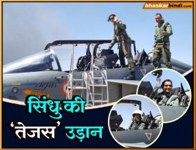 पीवी सिंधु ने रचा इतिहास, तेजस में उड़ान भरने वाली पहली भारतीय महिला बनीं
