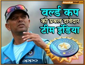 भारतीय टीम वर्ल्ड कप 2019 की प्रबल दावेदार: राहुल द्रविड़