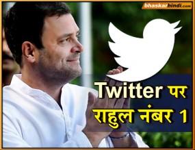 ट्विटर पर राहुल ने मोदी को पछाड़ा, बने नंबर-1