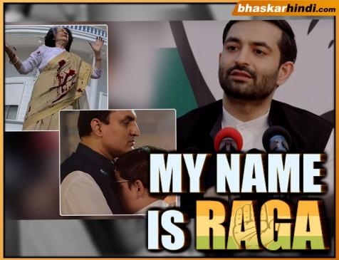 पीएम मोदी और मनमोहन के बाद राहुल की बायोपिक, टीजर लॉन्च
