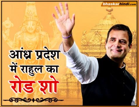 आंध्र प्रदेश पहुंचे राहुल गांधी, ताराक्रम स्टेडियम में जनसभा को करेंगे संबोधित