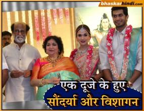 Rajinikanths Daughter Wedding: एक दूजे के हुए सौंदर्या और विशागन वनंगमुडी