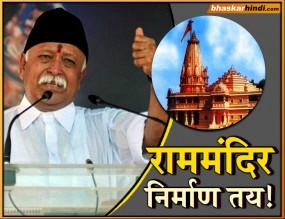 सरकार किसी की भी बने, लोकसभा चुनाव के बाद राम मंदिर निर्माण तय- मोहन भागवत