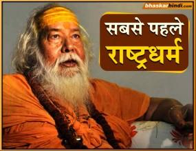 स्वामी स्वरूपानंद बोले-अभी आतंक से लड़ेंगे, राम मंदिर का शिलान्यास बाद में