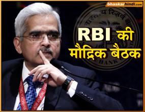 रिजर्व बैंक ऑफ इंडिया की मौद्रिक समीक्षा बैठक आज, EMI पर राहत की उम्मीद कम