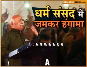 राम मंदिर : धर्म संसद में मोहन भागवत के भाषण के बाद हंगामा, संतों ने लगाए तारीख बताओ के नारे
