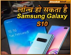 6 मार्च को भारत में लॉन्च हो सकता है Samsung Galaxy S10, जानें संभावित फीचर्स