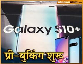 Samsung Galaxy S10 सीरीज के स्मार्टफोन की भारत में प्री-बुकिंग शुरू, जानें लॉन्च ऑफर