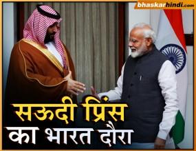 सऊदी प्रिंस ने की पुलवामा हमले की कड़ी निंदा, 100 बिलियन डॉलर के निवेश का भी ऐलान