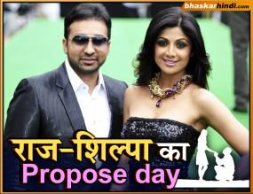 Propose Day: इस रोमांटिक अंदाज में राज कुंद्रा ने किया था शिल्पा को प्रॅपोज