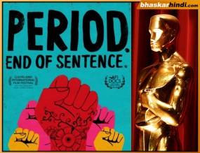 ऑस्कर अवॉर्ड 2019 के लिए नॉमिनेट हुई भारत की ये फिल्म