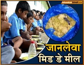 मिड-डे मील के खाने में निकला सांप, खतरे में थी 80 बच्चों की जान