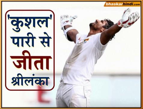 SA VS SL 1st Test: श्रीलंका ने दक्षिण अफ्रीका को हराया, कुसल की सर्वश्रेष्ठ पारी