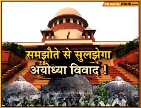 अयोध्या विवाद: SC ने मध्यस्थता पर दिया जोर, सुनवाई 8 हफ्ते के लिए टाली