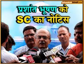 CBI विवाद पर टिप्पणी कर फंसे प्रशांत भूषण, SC ने भेजा अवमानना नोटिस