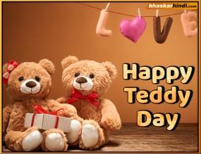Teddy Day 2019: जानिए... क्यों लड़कियों को गिफ्ट में सबसे ज्यादा दिया जाता है टेडी ?