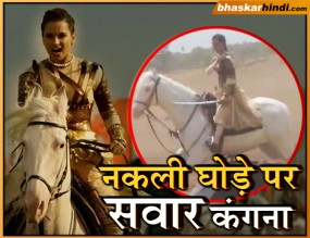 नकली घोड़े पर सवार 'क्वीन' ये वीडियो हुआ वायरल, लोगों ने किया ट्रोल