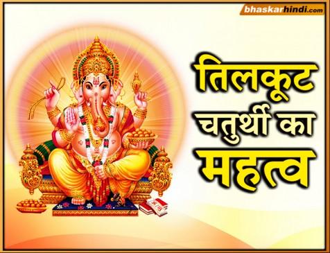 8 फरवरी को है तिलकूट चतुर्थी का व्रत, ऐसे मिलेगी श्रीगणेश की कृपा
