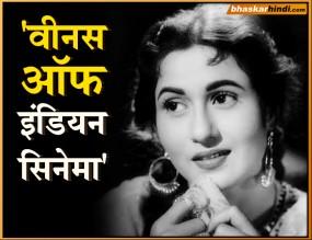 Madhubala Birthday: कम उम्र में ही दिखाया अपनी अदाकारी का जलवा, इनकी खूबसूरती के आगे दीवाने थे लोग