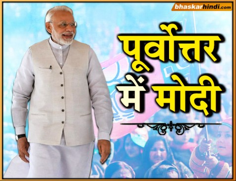ईटानगर में बोले PM मोदी: अरुणाचल के विकास से पर्यटन को मिलेगा बढ़ावा