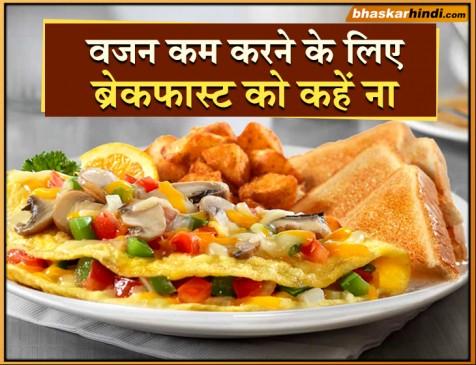 वजन कम करने के लिए सुबह के नाश्ते को करें अवाइड: स्टडी
