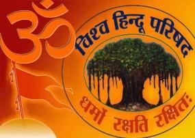 राम मंदिर को लेकर विहिप का मन बदला, चुनाव तक राम मंदिर पर रहेगी चुप्पी