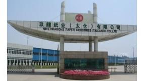 चीन की कंपनी के साथ 1 बिलियन डालर निवेश के लिए हुआ करार, मिहान के विकास कार्यों को पूरा करने राशि मंजूर