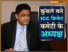 ICC मीटिंग: अनिल कुंबले बने ICC क्रिकेट कमेटी के अध्यक्ष, BCCI ने उठाया सुरक्षा का मुद्दा