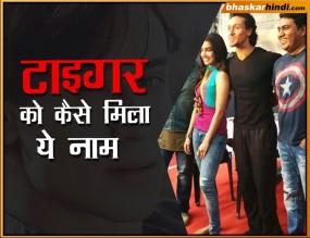 Tiger Shroff Birthday: बचपन में ही मिल गया था साइनिंग अमाउंट, आमिर को भी दे चुके हैं फिटनेस ट्रेनिंग