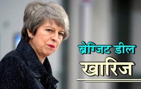 ब्रिटिश संसद ने दूसरी बार खारिज की प्रधानमंत्री थेरेसा की ब्रेग्जिट डील