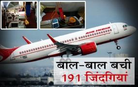 फ्रैंकफर्ट जा रहा था एयर इंडिया का विमान, 20 हजार फीट की ऊंचाई से लौटाना पड़ा दिल्ली