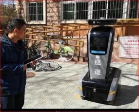 चीन का अनोखा रोबोट चौकीदार, संदिग्ध को देख बजाता है सीटी