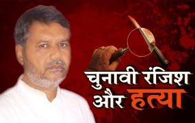 कांग्रेस नेता की दिनदहाड़े हत्या, BSP विधायक के पति, भाई, देवर पर FIR