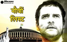 कांग्रेस ने जारी की 9वीं लिस्ट, शिवगंगा से चुनाव लड़ेंगे कार्ति चिदंबरम