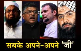 'अजहर जी' के जवाब में कांग्रेस ने बीजेपी को याद दिलाया रविशंकर का 'हाफिज जी'