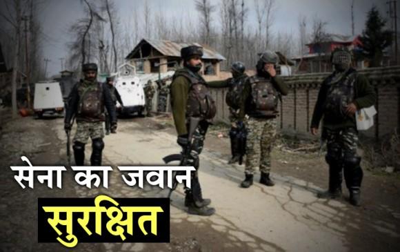 सेना के जवान का नहीं हुआ अपहरण, रक्षा मंत्रालय ने जारी किया बयान