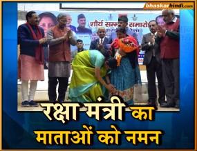 वीडियो: रक्षा मंत्री ने शहीदों की माताओं के छुए पैर...देखने वालों की भर आई आखें