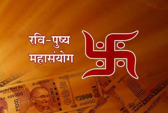 रवि पुष्य नक्षत्र पर करें ये काम, मिलेगी स्थायी समृद्धि के साथ कार्य सिद्धि...