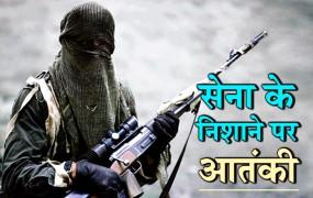 J&K: हंदवाड़ा में मुठभेड़, सुरक्षाबलों ने एक आतंकी को मार गिराया