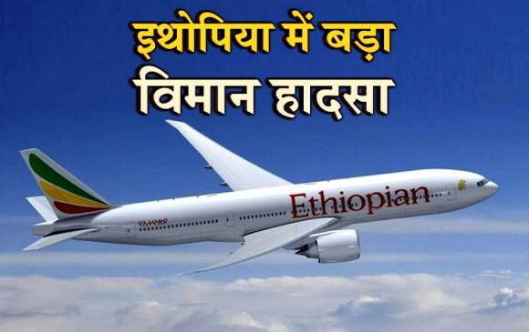 इथोपिया में बोइंग 737 प्लेन क्रैश, विमान में सवार सभी 157 लोगों की मौत