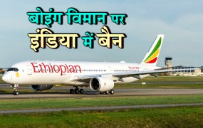 इथियोपिया हादसा: भारत, फ्रांस, जर्मनी ने भी लगाया बोइंग 737 मैक्स-8 पर बैन